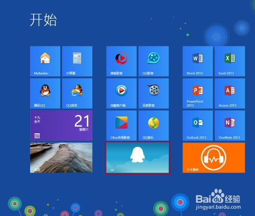 Windows8系统QQ如何安装和使用
